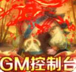 真江湖HDGM管理玩法1.0 满v版
