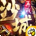 传世再战沙城传奇游戏1.0.0 安卓版