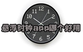 悬浮时钟app哪个好用