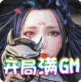 魔龙之怒开局满GM1.0 福利版