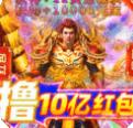 掌动仙魔决手撸10亿红包1.0 福利版