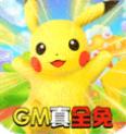 梦幻宠物联盟GM无限充抽1.0 福利版