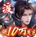 刀剑萌侠超V十万充1.0 满v版
