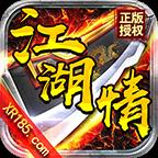旭日江湖情高爆版1.1.0 最新版