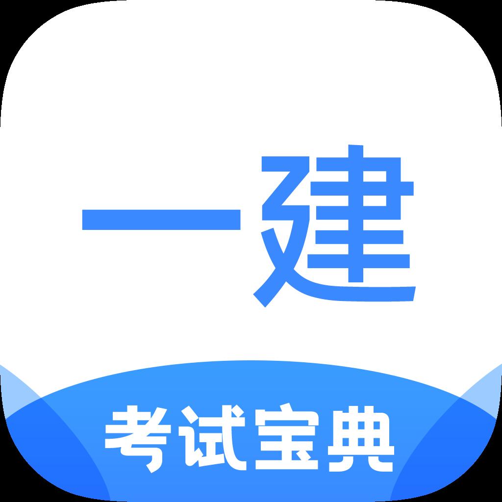 一建考试宝典手机版1.0.0 官方免费版