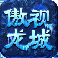 傲视龙城鸿蒙冰雪bt版1.0 复刻版