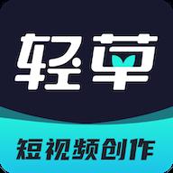 轻草视频创作app1.0.0 免费版