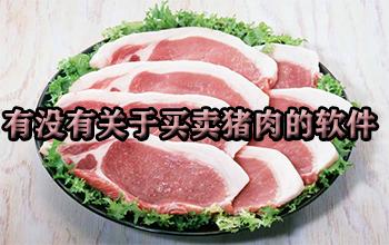 有没有关于买卖猪肉的软件